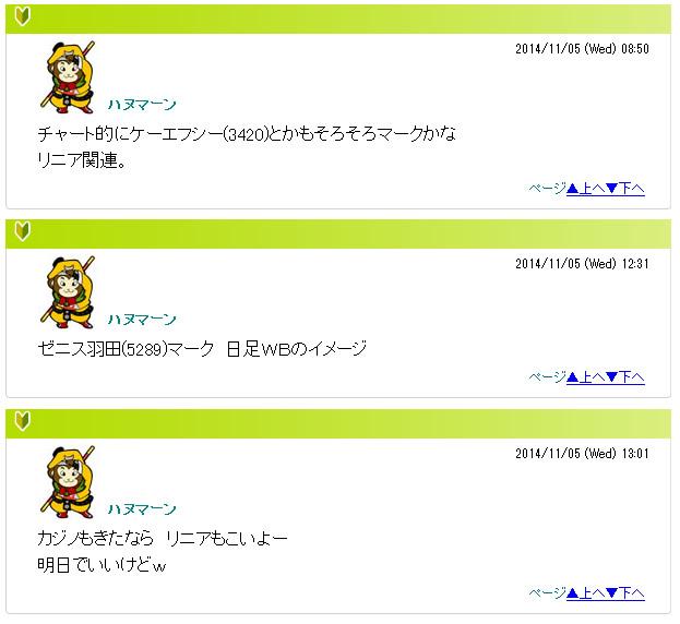 ゼニス羽田(5289)