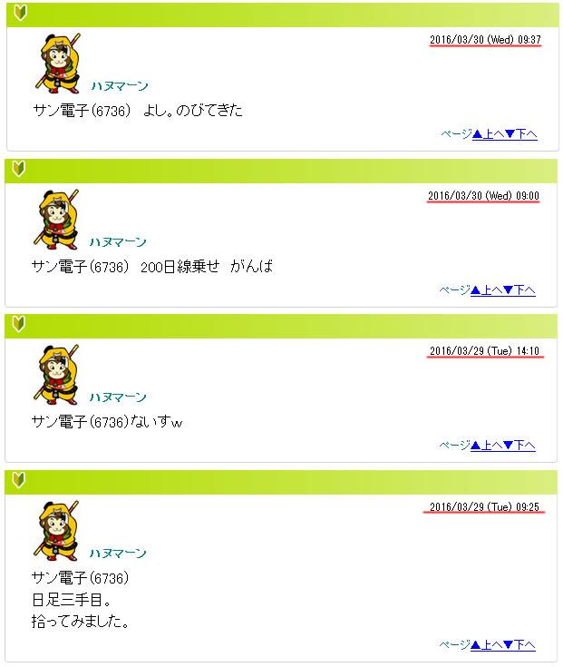 3月29日&3月30日 会員ページのコメント
