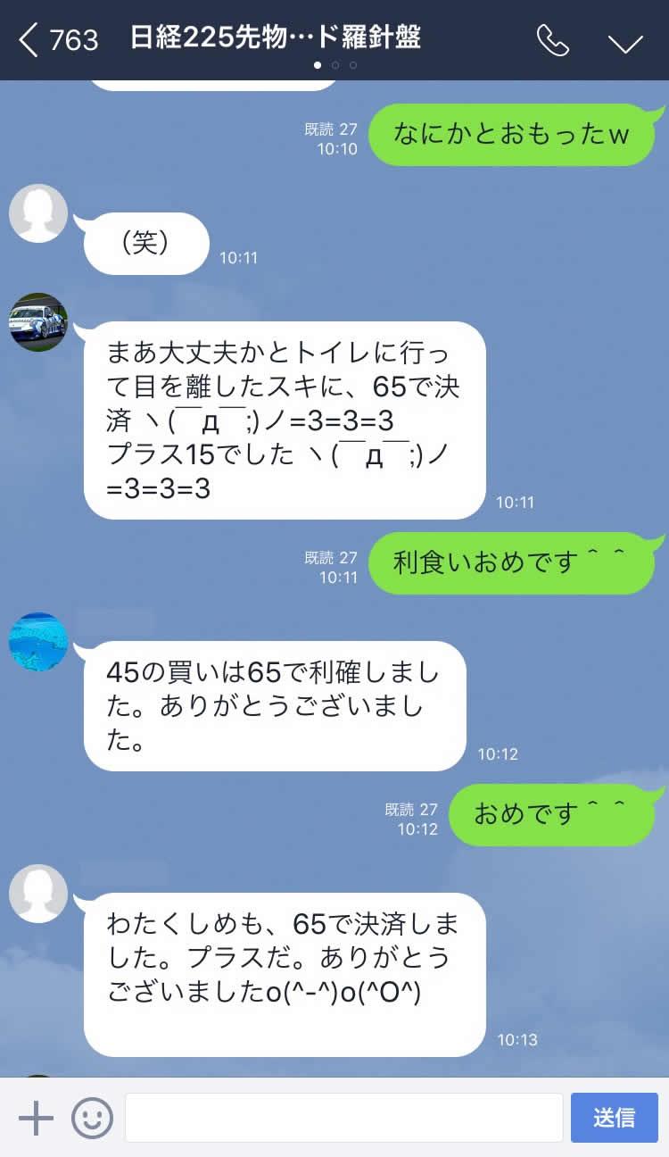 11月25日のLINEグループでの会話