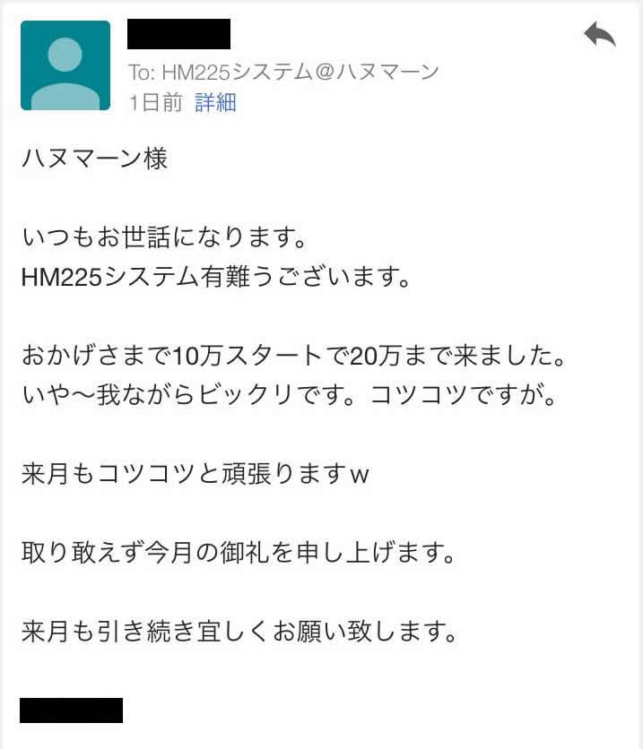 受講者様からのメール